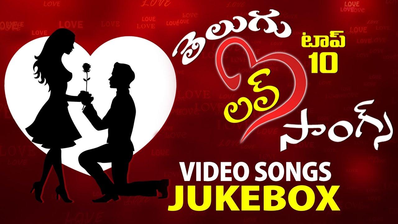 best telugu love songs